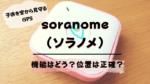 ソラノメの口コミ!アプリの使用感と位置情報の精度を徹底レビュー
