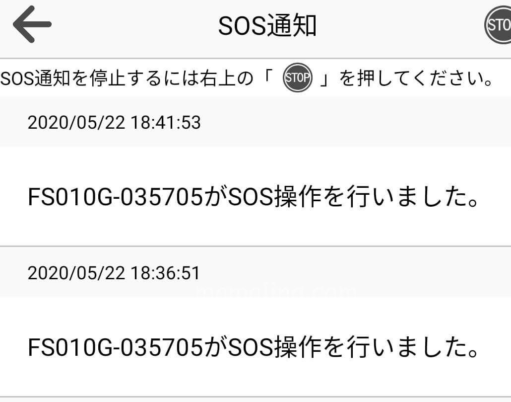 ソラノメの口コミ SOS通知