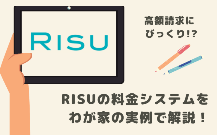 RISU算数(リス算数)の料金を実例で解説