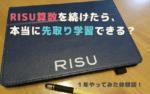 RISU算数で先取り学習がどんどん進む!わが子が1年続けた効果