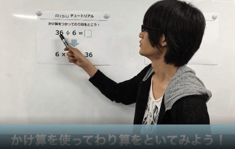 RISU算数の先生動画