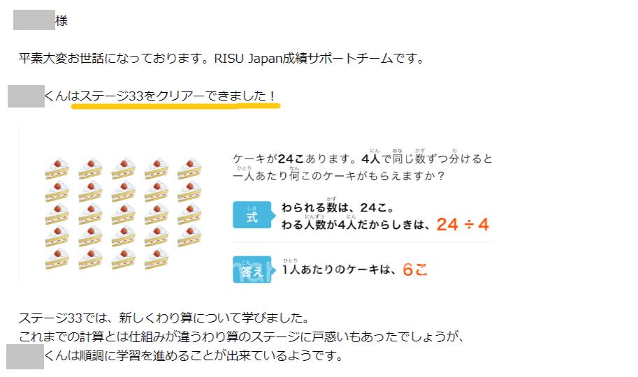 RISU算数ステージクリアの報告メール