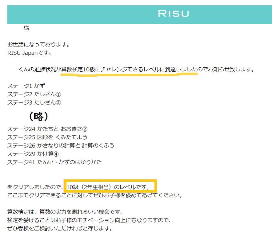 RISU算数から算数検定の案内メール