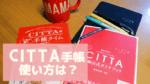 CITTA手帳2021の使い方!初心者が悩むワクワクリストの書き方は?