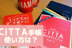 CITTA手帳の使い方 ワクワクリストの書き方